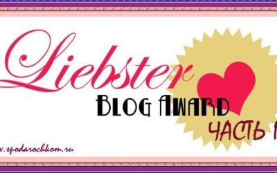 Награда Liebster Blog Award! Часть II