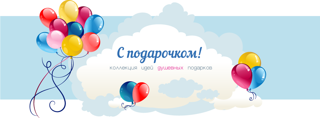 """""""С ПОДАРОЧКОМ!"""""""